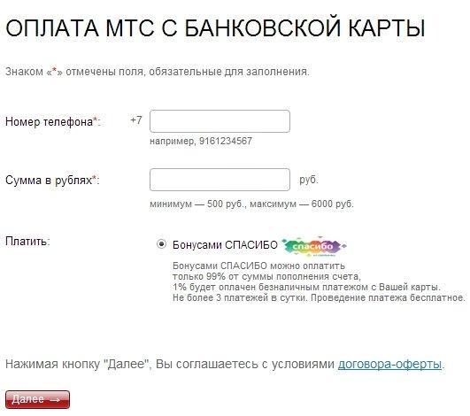 oplata_mts_1