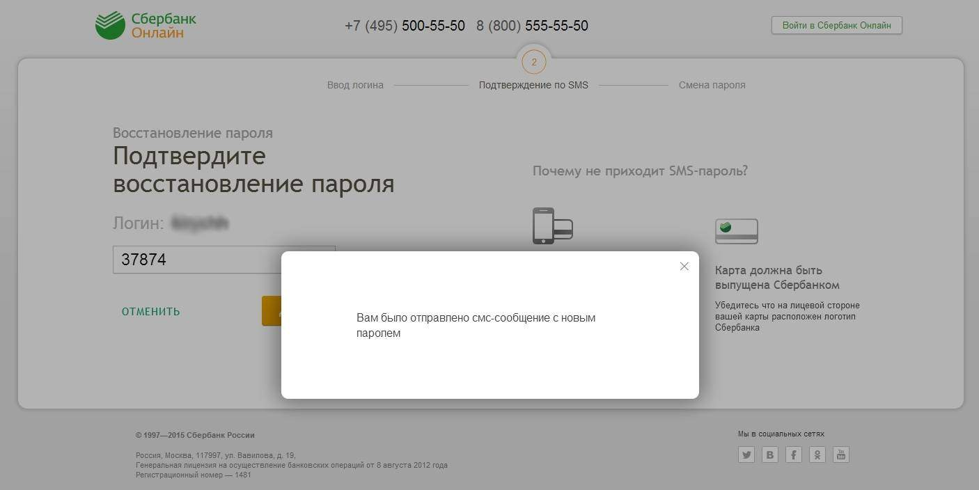 новый пароль придет по смс