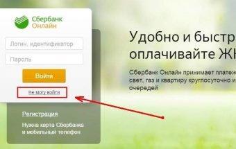 Как восстановить логин и пароль к Сбербанк Онлайн