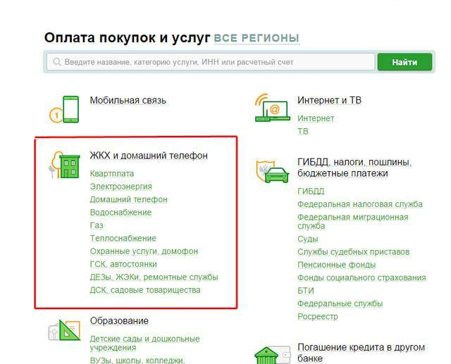 Оплата ЖКХ в личном кабинете Сбербанк Онлайн