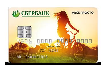 Молодежные карты Сбербанк Visa и MasterCard