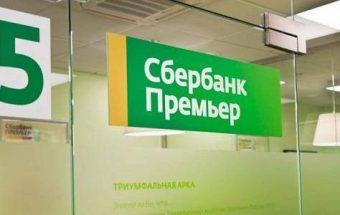 Пакет услуг «Сбербанк Премьер»