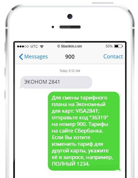 Изображение - Тариф «полный» в мобильном банке сбербанка mobil-bank-smena-tarifa