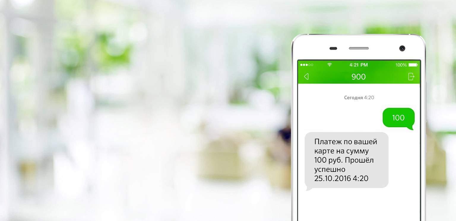 Изображение - Тариф «полный» в мобильном банке сбербанка mobilnyi-bank