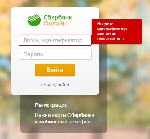 Изображение - Как открыть счет в сбербанке частному лицу login_indefikator_sberbank