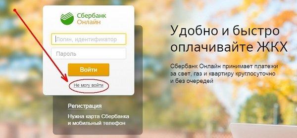 забыл пароль Сбербанк Онлайн