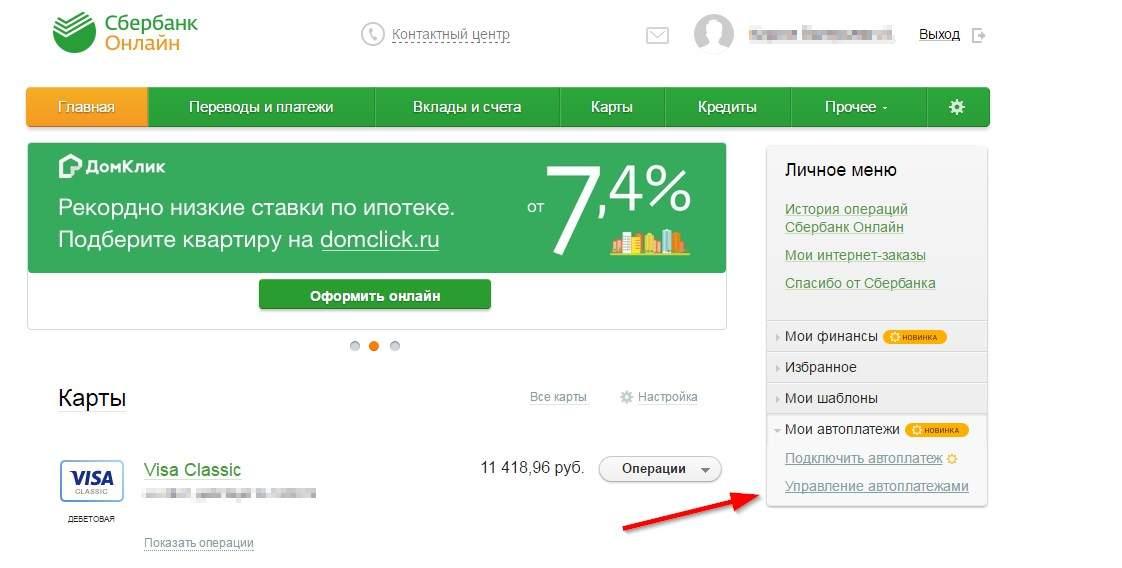 Изображение - Подключение и отключение автоплатежа в сбербанке otk-avtoplatez