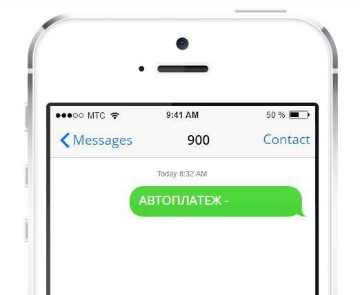 как отключить автоплатеж по смс