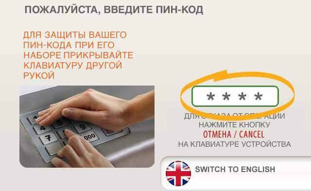 Изображение - Способы пополнения карты сбербанка sber-popolnit-kartu-bankomat