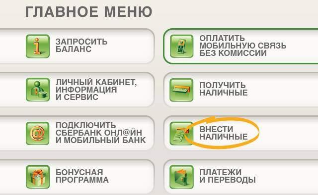 Пополнить карту через банкомат: шаг 2