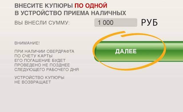 Изображение - Способы пополнения карты сбербанка sber-popolnit-kartu-bankomat3