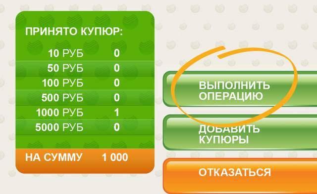 Изображение - Способы пополнения карты сбербанка sber-popolnit-kartu-bankomat4