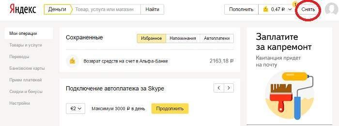 как пополнить карту сбербанка через Яндекс Деньги: шаг 1