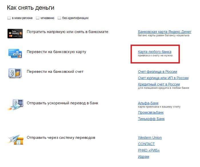 как пополнить карту сбербанка через Яндекс Деньги: шаг 2