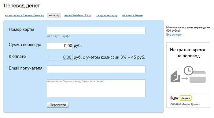 как пополнить карту сбербанка через Яндекс Деньги: шаг 3
