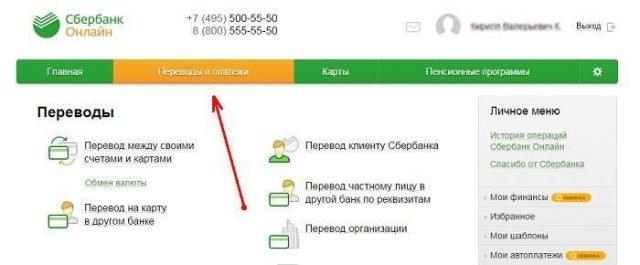 оплата Триколор ТВ в Сбербанк Онлайн