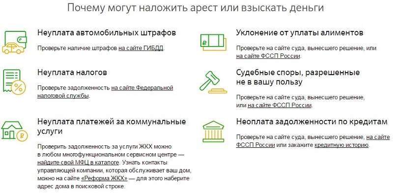 Приставы сняли арест со счета банк образование суд