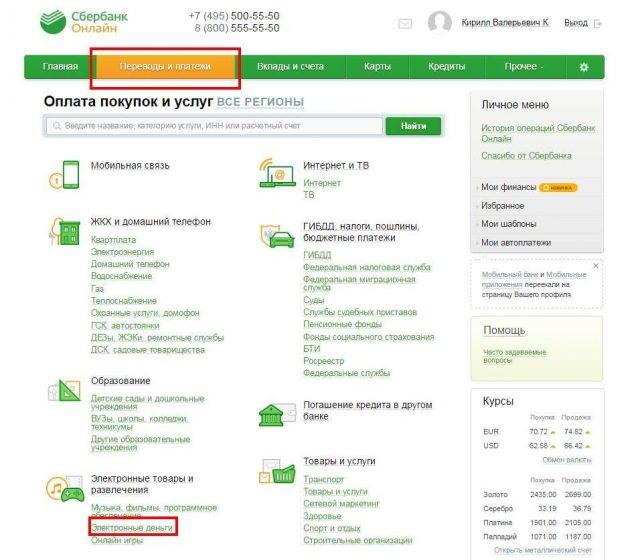 пополнить qiwi через сбербанк онлайн