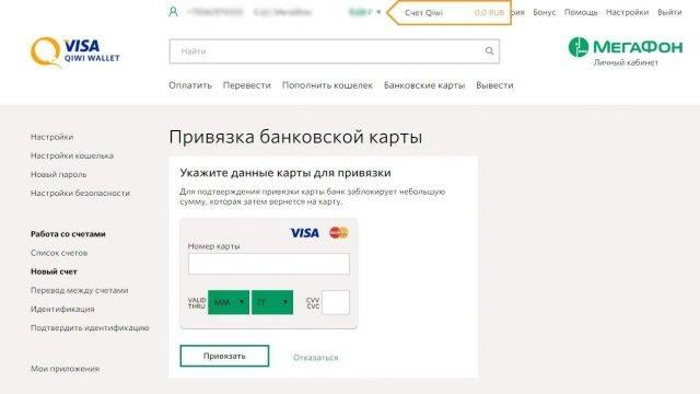 Изображение - Как с карты сбербанка перевести деньги на киви кошелек qiwi-sberbank2-640x360