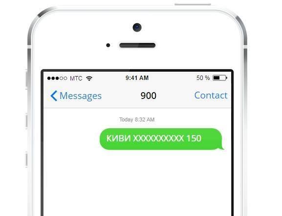 Пополнить киви по sms
