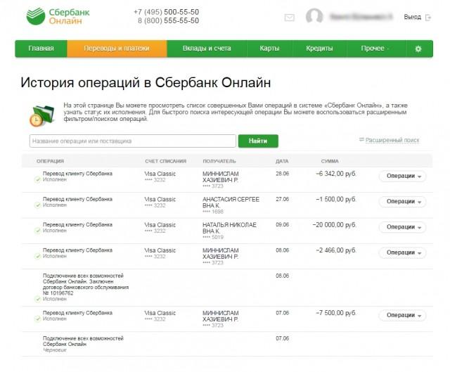 история операция в Сбербанк онлайн