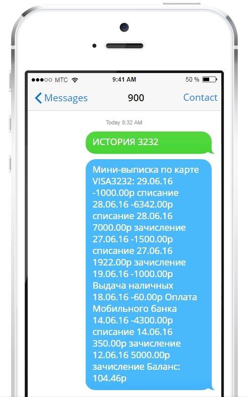 История операций по СМС