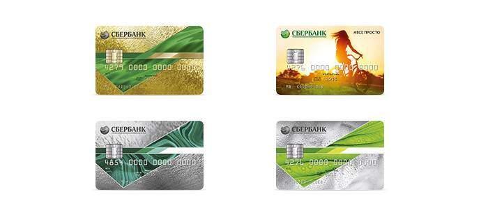 http://creditbery.ru/wp-content/uploads/2016/06/oformit-kreditnuyu-kartu-sberbanka-300x141.jpg