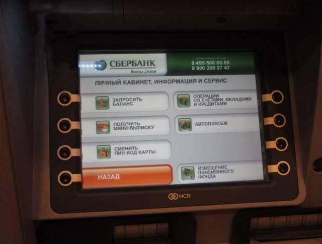 Минивыписка в банкомате