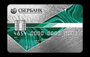 Кредитная карта мгновенной выдачи