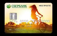 Молодежная кредитная карта