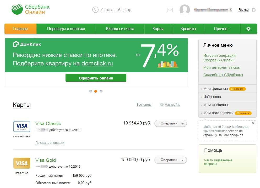 Если нужно срочно 100000 рублей - оформите кредит
