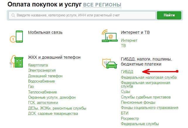 Оплатить штраф гибдд сбербанк онлайн tkavtostil.ru