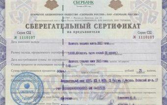 Проценты по сберегательным сертификатам Сбербанка России