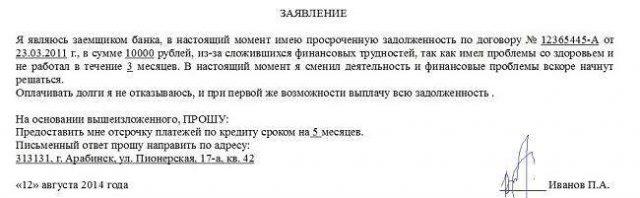 заявление на реструктуризацию долга перед банком уходом солнца