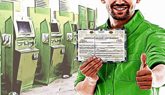 Преимущества сберегательного сертификата