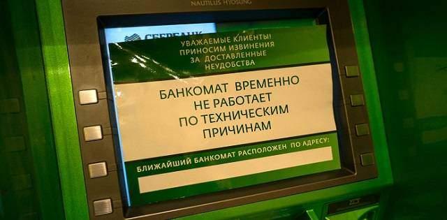 Технический сбой в банке