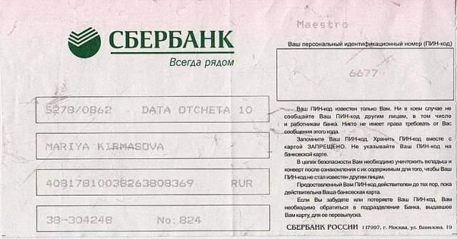конверт с пин-кодом от карты