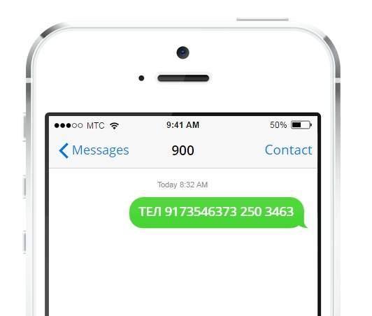 sms на номер 900