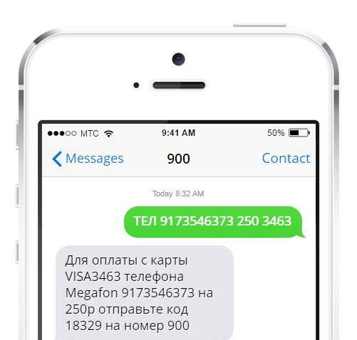 Как закинуть деньги на интернет через мобильный банк