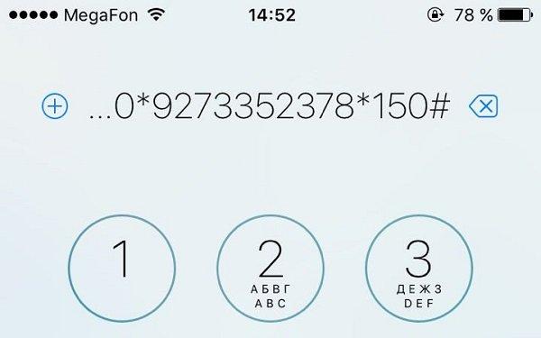 Сбербанк пополнить счет телефона другого