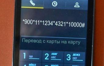 Список SMS команд и USSD запросов на номер 900