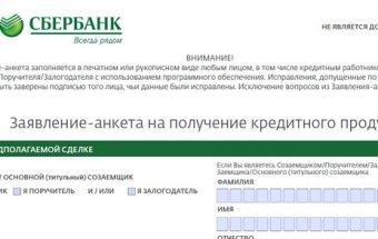 Образец заполнения анкеты на ипотеку Сбербанка