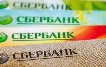 Потребительский кредит в Сбербанке для зарплатных клиентов