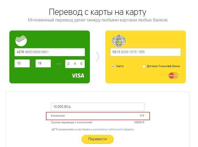Перевод с карты Сбербанка на карту Тинькофф онлайн