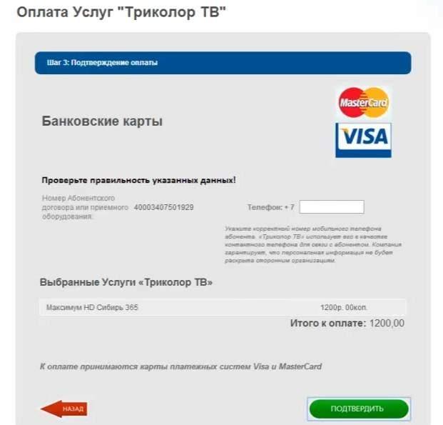 Триколор оплатить банковской картой сбербанк