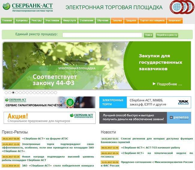 Официальный сайт sberbank-ast.ru