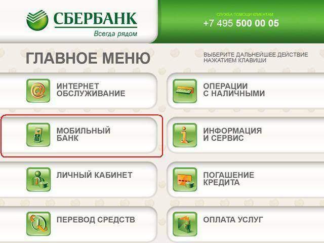 раздел Мобильный банк в банкомате