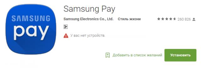 скачать приложение samsung pay