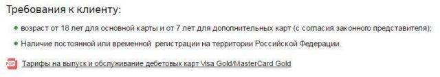 Преимущества visa gold сбербанк