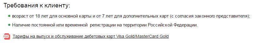 Кредитная карта visa gold сбербанк преимущества